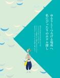神戸のホテルガイド【ココミル 神戸(2016年版)】#006