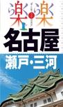 楽楽 名古屋・瀬戸・三河(2016年版)