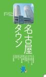 名古屋タウンエリア【楽楽 名古屋・瀬戸・三河(2016年版)】#001