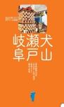 犬山・瀬戸・岐阜エリアガイド【楽楽 名古屋・瀬戸・三河(2016年版)】#002