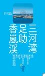 三河湾・足助・香嵐渓エリアガイド【楽楽 名古屋・瀬戸・三河(2016年版)】#003