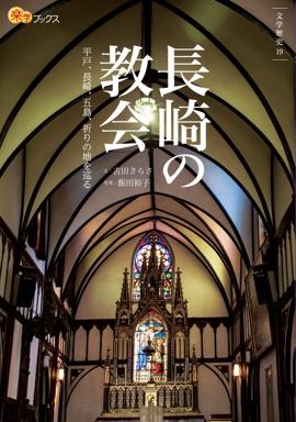 長崎の教会