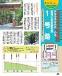 高尾山エリアハイキングコースガイド【るるぶ高尾山】#001