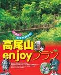高尾山enjoyプラン【るるぶ高尾山】#003