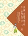 霧島エリアガイド【ココミル 鹿児島 霧島 指宿 屋久島(2016年版)】#006