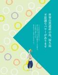 屋久島エリアガイド【ココミル 鹿児島 霧島 指宿 屋久島(2016年版)】#008