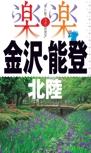 楽楽 金沢・能登・北陸(2016年版)