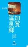 加賀温泉郷エリアガイド【楽楽 金沢・能登・北陸(2016年版)】#004