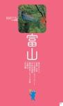 富山エリアガイド【楽楽 金沢・能登・北陸(2016年版)】#005