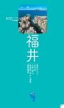 福井エリアガイド【楽楽 金沢・能登・北陸(2016年版)】#006