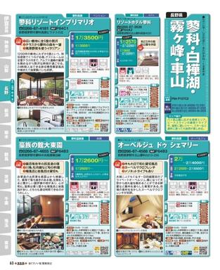長野エリアガイド【るるぶ安くていい宿 関東周辺】#004