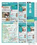新潟エリアガイド【るるぶ安くていい宿 関東周辺】#005