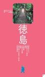 徳島エリアガイド【楽楽 四国(2016年版)】#004