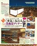 グルメガイド【るるぶ夜遊びガイド 東京・首都圏(2016年版)】#003