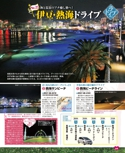 ドライブガイド【るるぶ夜遊びガイド 東京・首都圏(2016年版)】#004