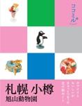 ココミル 札幌 小樽 旭山動物園(2016年版)