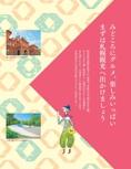 札幌エリアガイド【ココミル 札幌 小樽 旭山動物園(2016年版)】#001
