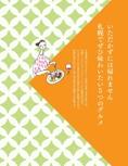 札幌グルメガイド【ココミル 札幌 小樽 旭山動物園(2016年版)】#002