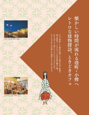 小樽エリアガイド【ココミル 札幌 小樽 旭山動物園(2016年版)】#004
