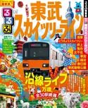 るるぶ東武スカイツリーライン