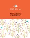 伊勢神宮のきほん【伊勢神宮 きちんとおまいり(2016年版)】#001