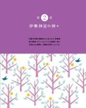 伊勢神宮の神々【伊勢神宮 きちんとおまいり(2016年版)】#002