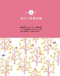 神社の基礎知識【伊勢神宮 きちんとおまいり(2016年版)】#005
