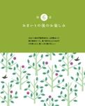 おまいりの後のお楽しみ【伊勢神宮 きちんとおまいり(2016年版)】#006