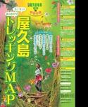 屋久島エリアガイド【るるぶ屋久島 奄美 種子島'16】#001