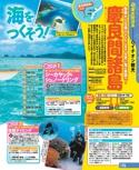 慶良間諸島エリアガイド【るるぶ沖縄'16】#010