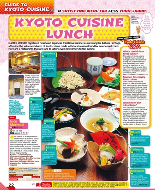 Kyoto Cuisine Guide【るるぶ OMOTENASHI Travel Guide Kyoto】#001