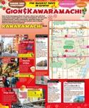 Gion/Kawaramachi【るるぶ OMOTENASHI Travel Guide Kyoto】#002