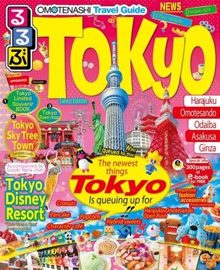 るるぶ OMOTENASHI Travel Guide Tokyo