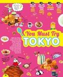 Frontline of TOKYO Gourmet【るるぶ OMOTENASHI Travel Guide Tokyo】#003