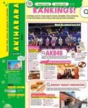Akihabara【るるぶ OMOTENASHI Travel Guide Tokyo】#013