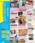 Daikanyama・Ebisu・Kichijyoji・Jiyugaoka【るるぶ OMOTENASHI Travel Guide Tokyo】#017