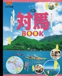 対馬BOOK【るるぶ九州'16~'17】#010