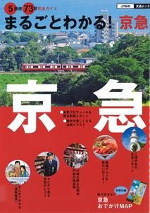 まるごとわかる!京急 5路線73駅完全ガイド