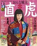 NHK大河ドラマスペシャル るるぶ おんな城主 直虎