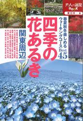 四季の花あるき 関東周辺