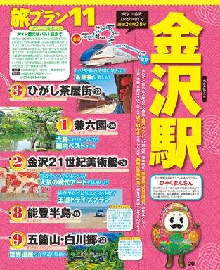 金沢駅エリアガイド【るるぶ北陸新幹線で行こう!金沢 富山(2017年版)】#001