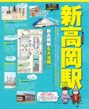 新高岡駅エリアガイド【るるぶ北陸新幹線で行こう!金沢 富山(2017年版)】#002