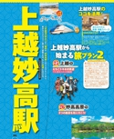 上越妙高駅エリアガイド【るるぶ北陸新幹線で行こう!金沢 富山(2017年版)】#006