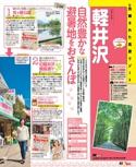 軽井沢エリアガイド【るるぶペットとおでかけ首都圏発'16~'17】#002