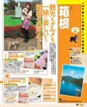 箱根・富士五湖エリアガイド【るるぶペットとおでかけ首都圏発'16~'17】#006