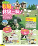 牧場&農業公園&緑の遊び場【るるぶ日帰りおでかけ 関西'16~'17】#002