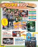 キャンプ場&BBQ&フリーマーケット【るるぶ日帰りおでかけ 関西'16~'17】#004