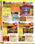 スパ&温浴施設&ショッピングモール【るるぶ日帰りおでかけ 関西'16~'17】#006