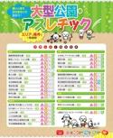 大型公園・アスレチックガイド【るるぶ こどもとあそぼ! 首都圏'16~'17】#006