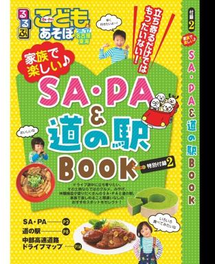 SA・PA&道の駅BOOK【るるぶこどもとあそぼ!名古屋 東海'16~'17】#001
